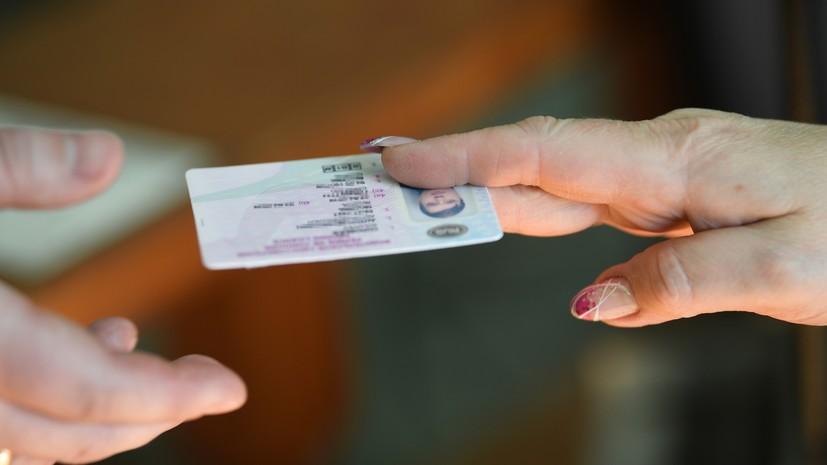 снимка на шофьорска книжка